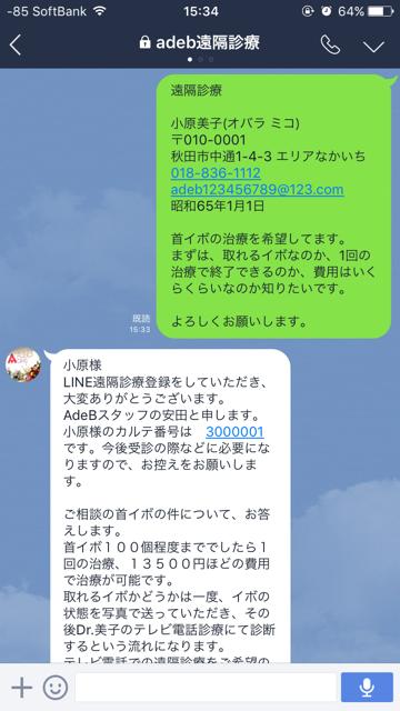 【遠隔診療】家にいながらLINE(ビデオチャット)で診察する方法!