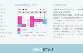 Dr.miko診療日