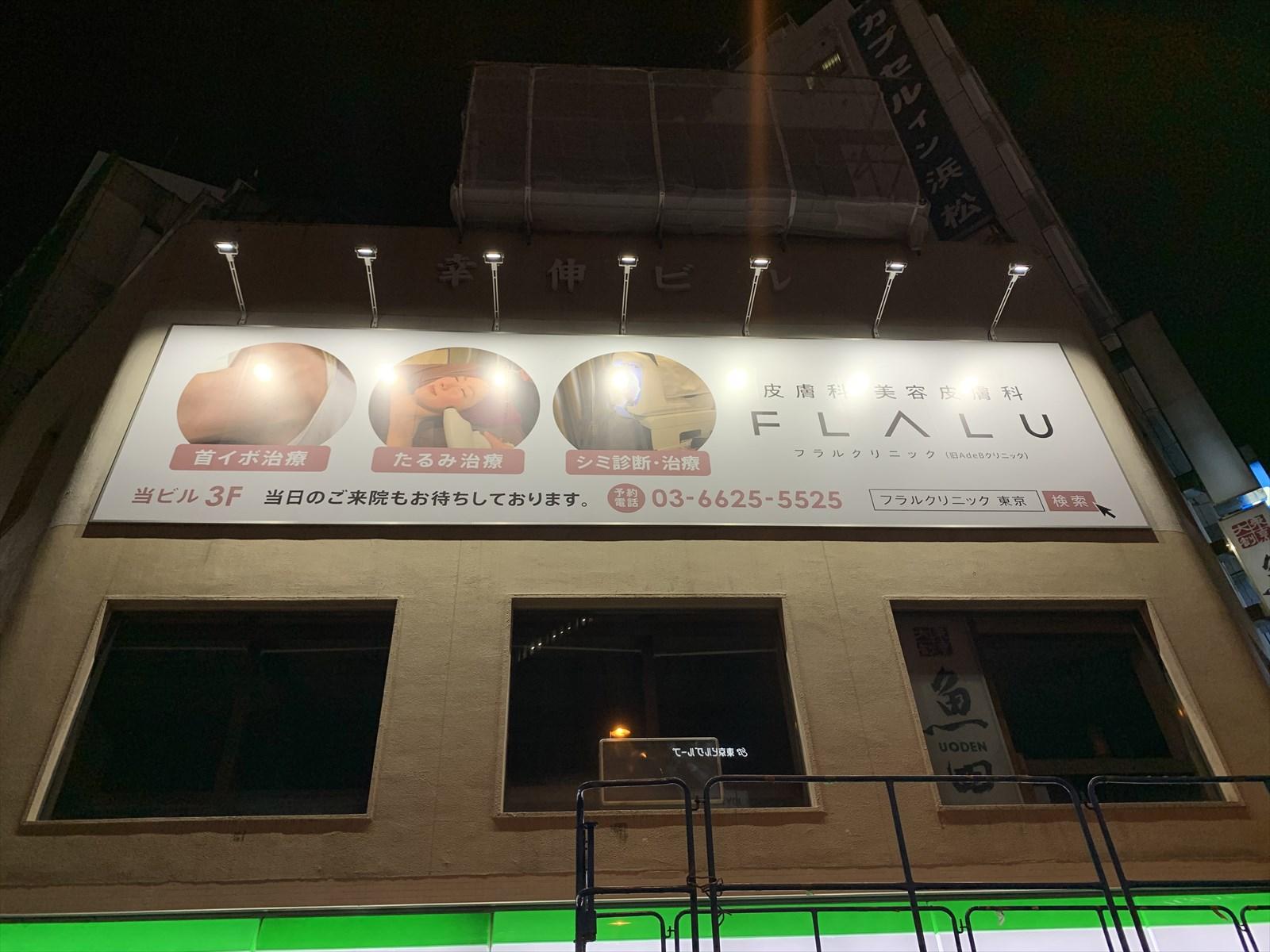 FLALUクリニック東京浜松町院
