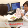 Dr.mikoのお肌教室