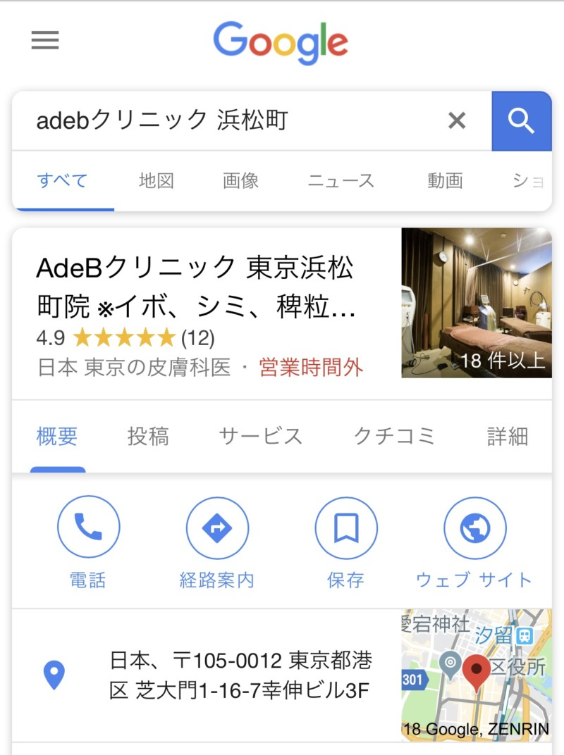 Googleに浜松町院の写真を追加