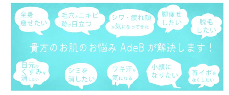 AdeBのサイトがリニューアル☆