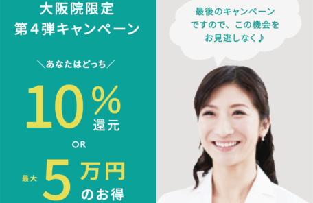 大阪梅田院 キャンペーン