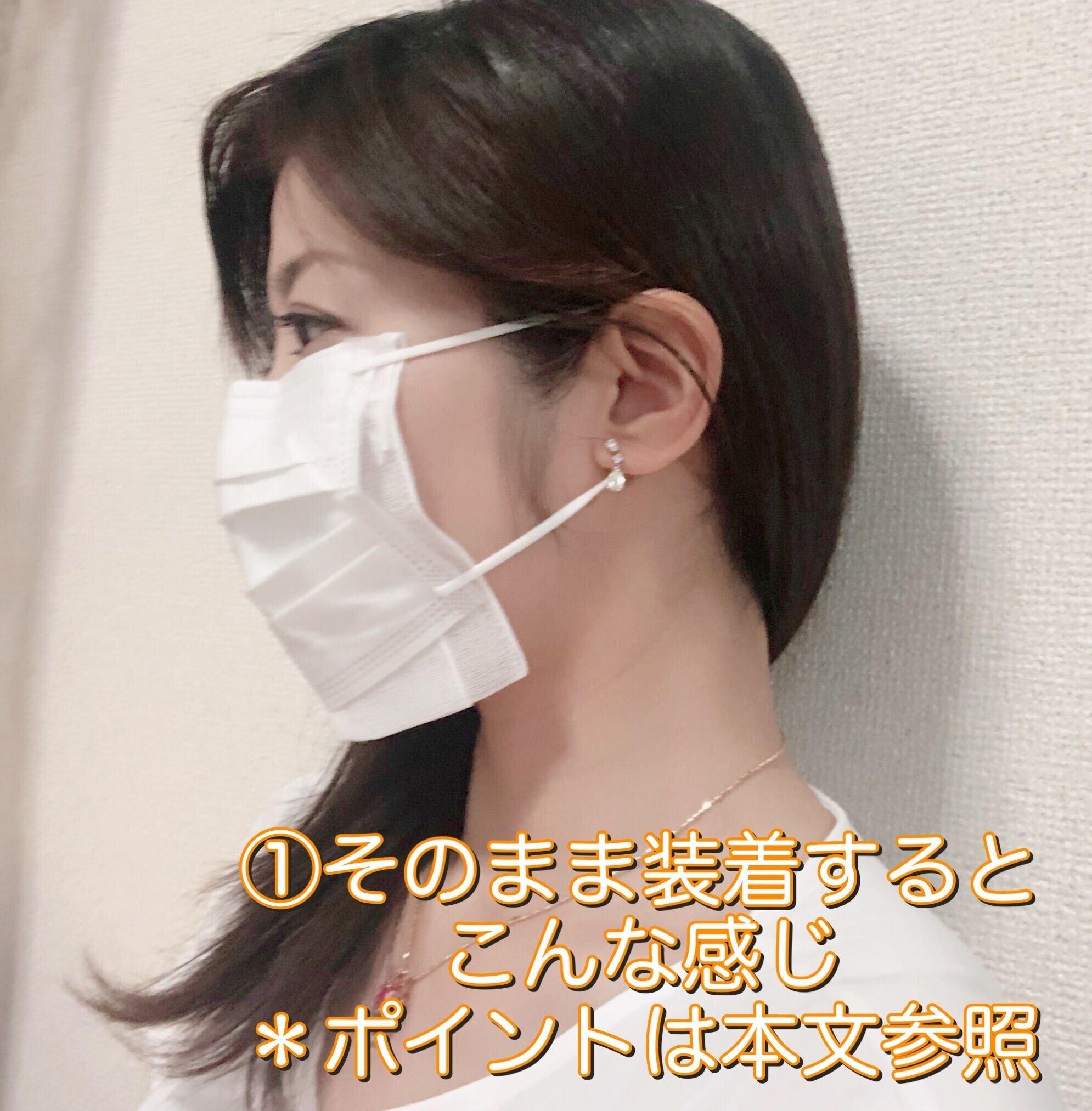 シミ・肌荒れ防止のマスクの着用方法