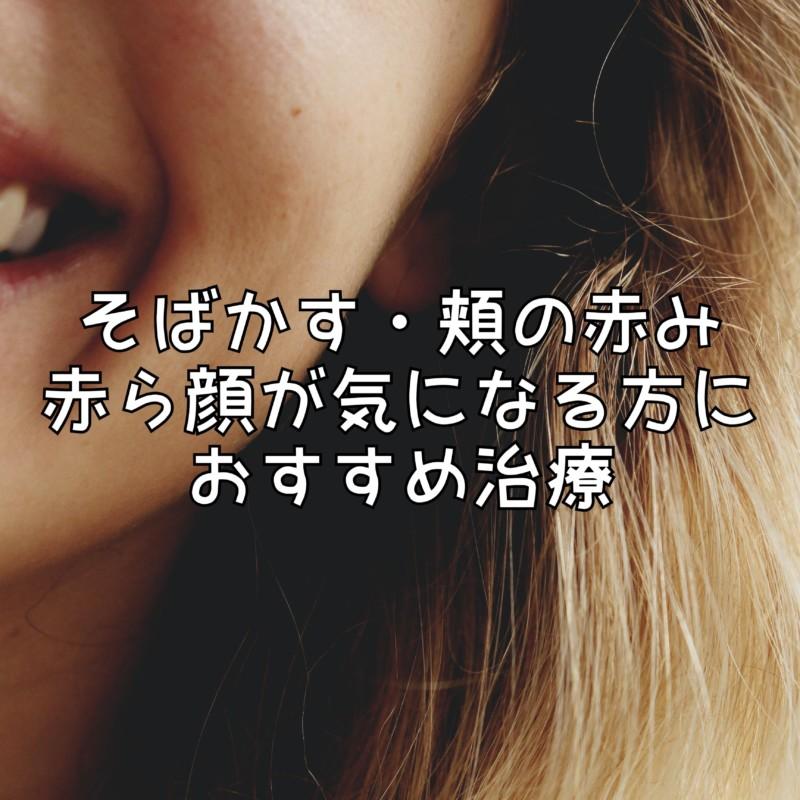 頬の赤み 口コミ