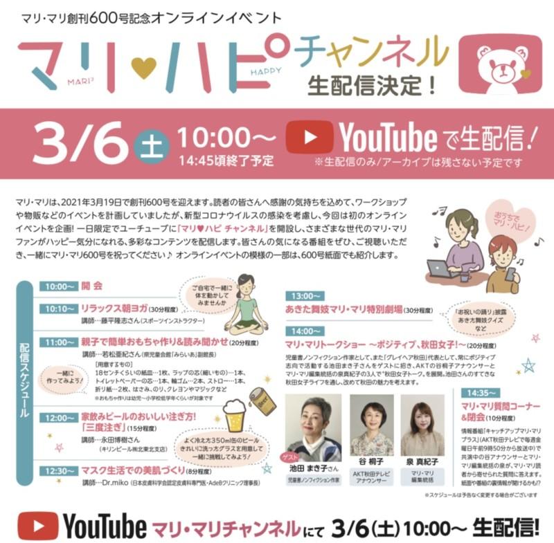 マリマリ YouTube